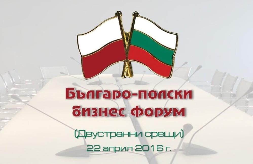 Българо-полски бизнес форум и двустранни срещи | Събития ...