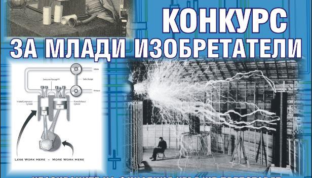 Резултат с изображение за фондация миню балкански